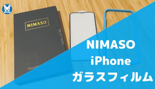 【NIMASO ガラスフィルム ブルーライトカット レビュー】iPhoneフィルム