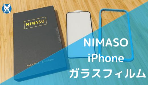 【NIMASO iPhone 11 ガラス フィルム レビュー】おすすめブルーライトカット用