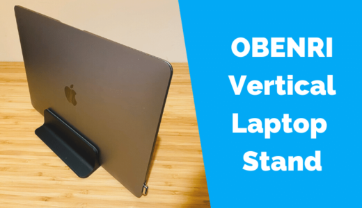 【OBENRI Vertical Laptop Stand レビュー】コンパクトで便利なラップトップ スタンド