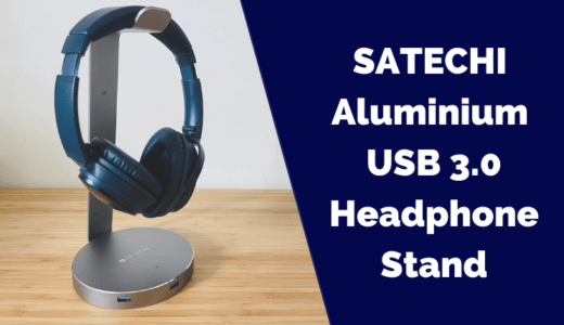 【SATECHI アルミニウム USB ヘッドホン スタンド レビュー】おすすめヘッドホン ハンガー