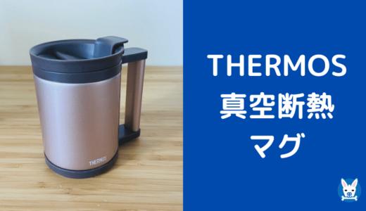 【サーモス 真空 断熱 マグ レビュー】保冷 保温 に優れた おすすめ カップ