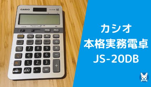 【カシオ 電卓 本格実務 レビュー】サイレント キー の使いやすい 高級 電卓