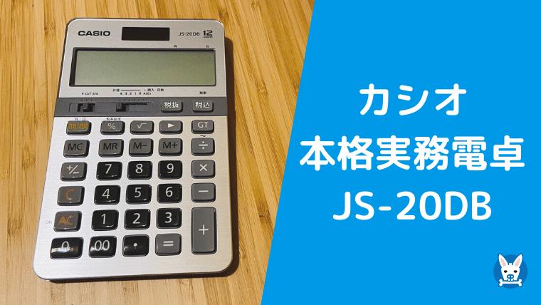 カシオ 本格実務電卓 JS-20DB