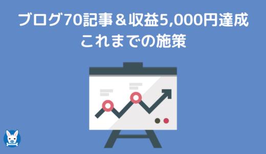 ブログ70記事で月間収益5,000円達成。これまでの施策を振り返る