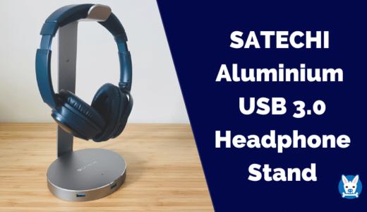 【SATECHI アルミニウム USB ヘッドホンスタンド レビュー】おすすめヘッドホン ハンガー