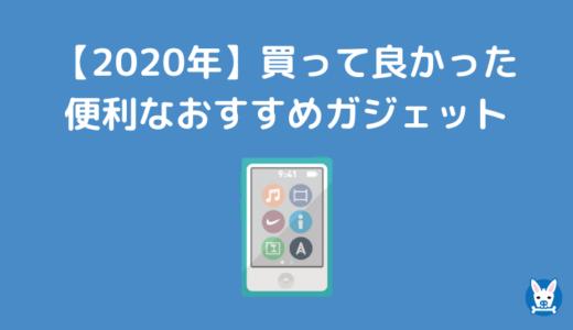 買ってよかった ガジェット 2020【おすすめ】【便利】
