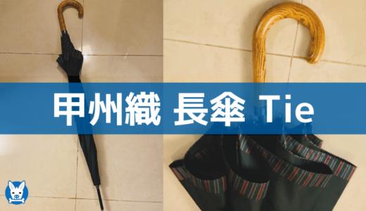 【甲州織 長 傘 Tieレビュー】メンズ用 大きい 高級 傘