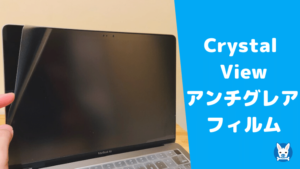 Crystal View アンチグレア フィルム