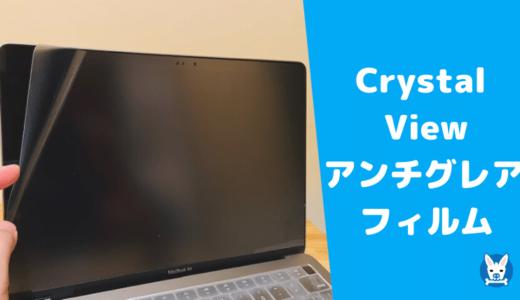 Macbook Air 液晶 画面 保護フィルム【Crystal View アンチグレア フィルム レビュー】