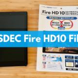 【Fire HD 10 フィルム アスデック レビュー】おすすめの保護フィルム ASDEC