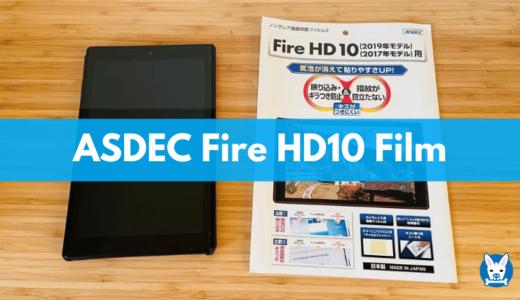 Fire HD 10 フィルムのおすすめ【 ASDEC 保護フィルム レビュー】