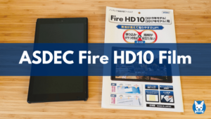 ASDEC Fire HD10 フィルム