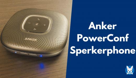 【Anker PowerConf スピーカーフォン レビュー】使い方やマイク設定【USB接続】