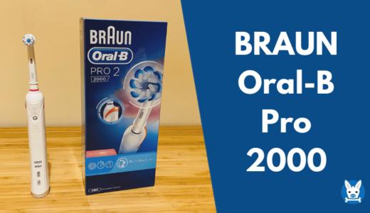 【ブラウン オーラルB Pro 2000 レビュー】コスパが良い 回転式 電動歯ブラシ