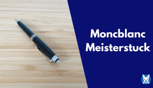 【モンブラン マイスターシュテック レビュー】一生使える おすすめ 高級 ボールペン