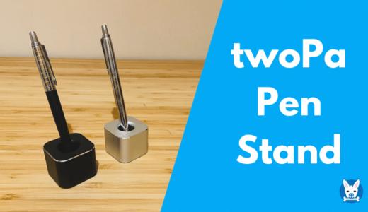 【twoPa レビュー】おすすめのペン立て 一本・1本用