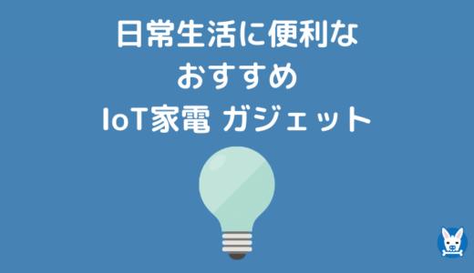 スマートホームのおすすめ IoT 家電 ガジェット【2020年】