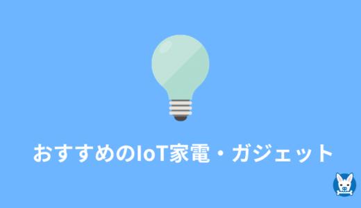 スマートホーム/家電のおすすめ IoT ガジェット【2020年】