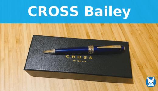 【クロス ベイリー レビュー】ブルーが映えるボールペン【Cross】