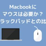 Mac book にマウスは必要か?トラックパッドとの比較