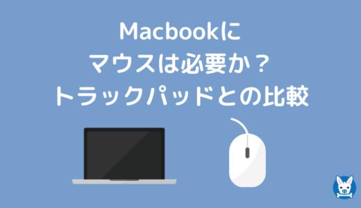 Mac book にマウスは必要か?トラックパッドとの比較 併用