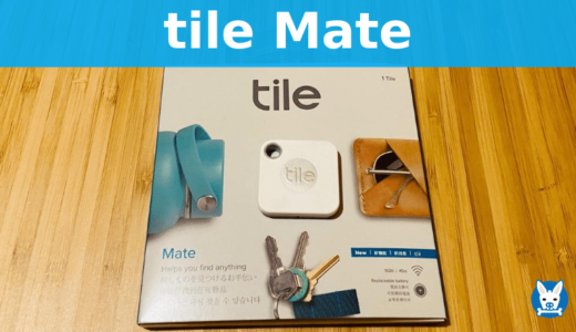 【Tile Mate レビュー】使い方や設定【なくしもの】