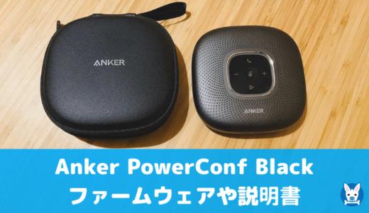 Anker Powerconf Black ファームウェアや説明書
