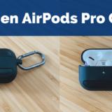 【Spigen AirPods Pro (エアーポッズ プロ) ケース レビュー】かっこいい 人気のケース【比較】