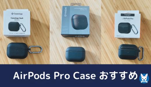 AirPods Pro (エアーポッズ プロ) ケース おすすめ 3選【2020年】