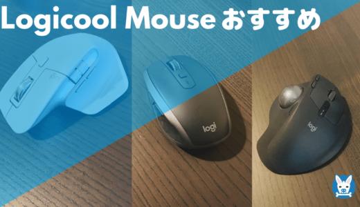 ロジクール おすすめのマウス 比較や設定【Bluetooth】