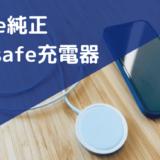 【MagSafe 充電器 レビュー】純正ワイヤレス充電器【使い方】