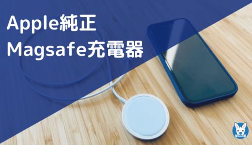 【MagSafe 充電器 レビュー】純正ワイヤレス充電器【iPhone12】【使い方】