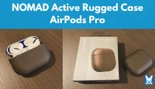 AirPods Pro ( エアーポッズ プロ) のレザーケース【NOMAD Active Rugged Case レビュー】【防水】