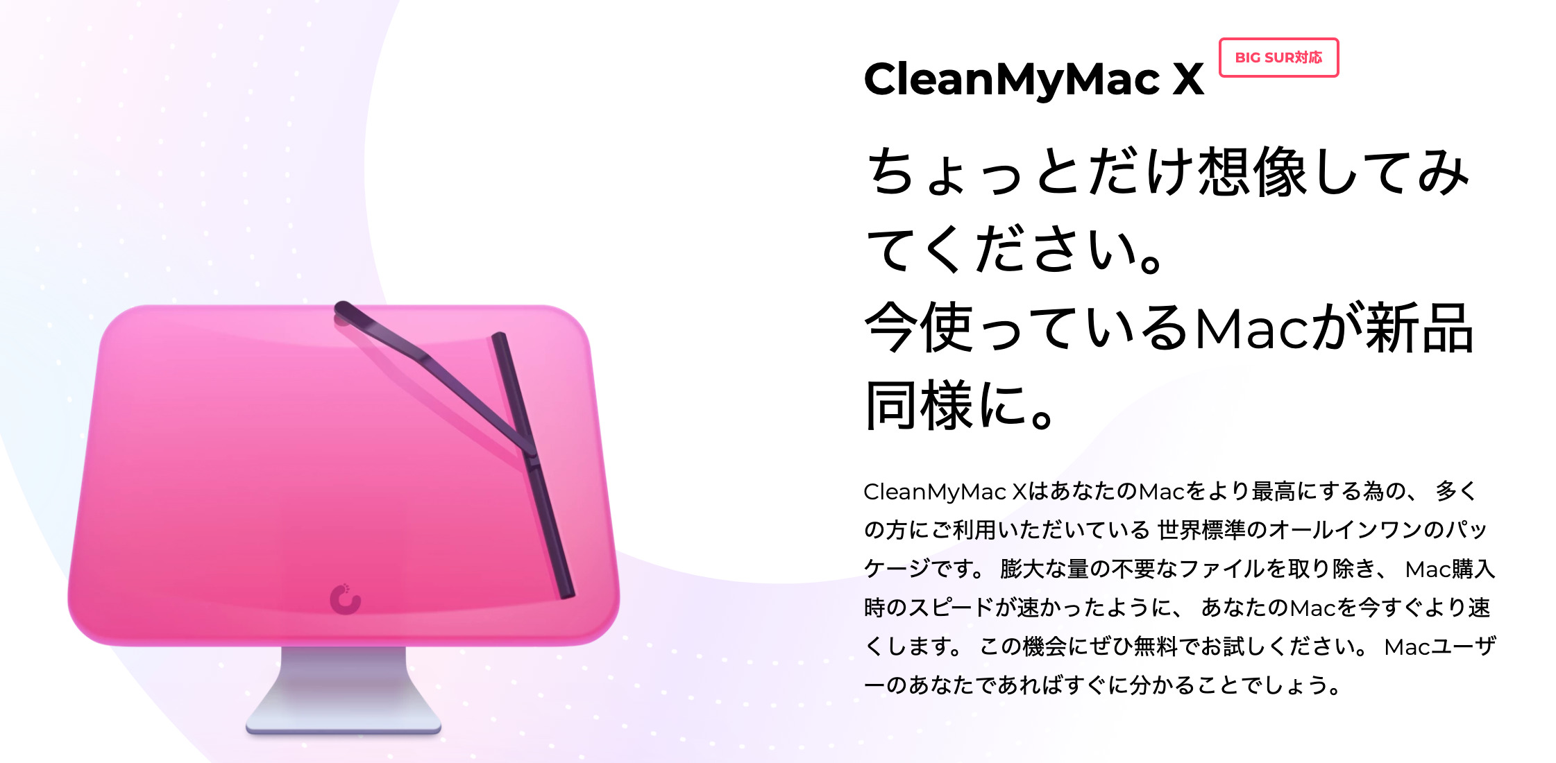 CleanMyMac X/クリーンマイマック