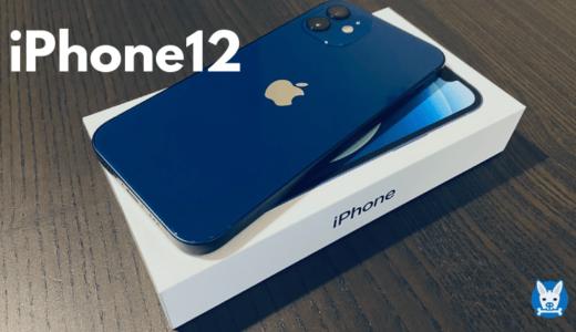 【iPhone12 レビュー】機能や性能 11との比較【違いや特徴】【買うべきか】
