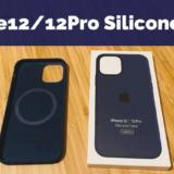 iPhone12 シリコーンケース