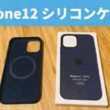 【iPhone12 シリコンケース レビュー】Apple/アップルの純正ケース 【MagSafe対応】