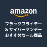 【Amazon ブラックフライデー & サイバーマンデー】おすすめのセール商品【2020年】【アマゾン】