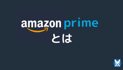 【アマゾン プライム とは】登録/会費 無料【Amazon Prime】【年会費】