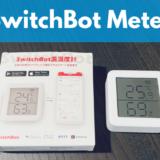 【SwitchBot 温湿度計 レビュー】アプリやエアコン操作【使い方や設定】