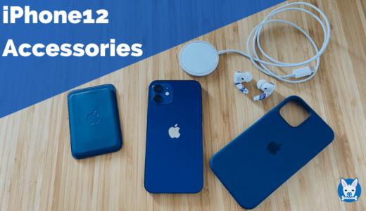 iPhone12/Proのおすすめアクセサリー/ケース【2020年】