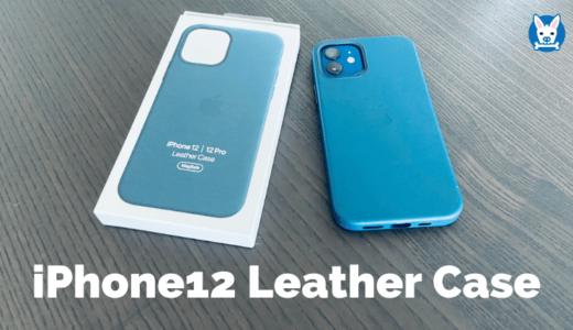 【iPhone12 レザーケース レビュー】MagSafe対応の純正ケース