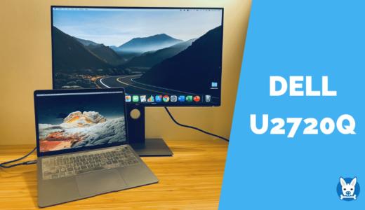 【U2720Q レビュー】Macにおすすめのディスプレイ【U2720QM】【Dell】【Thunderbolt】