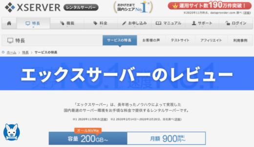 【エックスサーバー レビュー・Xserver 評判】おすすめのレンタルサーバー