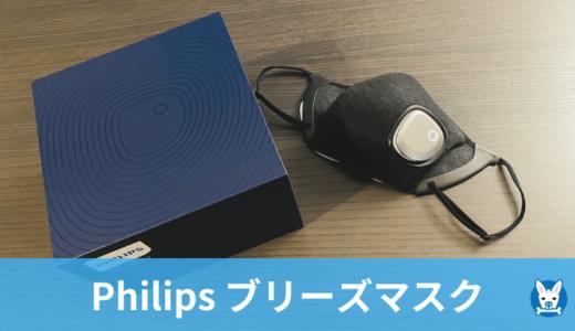 【フィリップス ブリーズマスク レビュー】電動ファン/フィルター【マスク】【Philips】