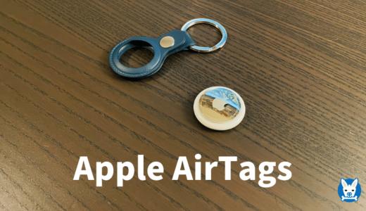 【AirTag(エアタグ) レビュー】使い方 おすすめのApple製タグ【AirTags】