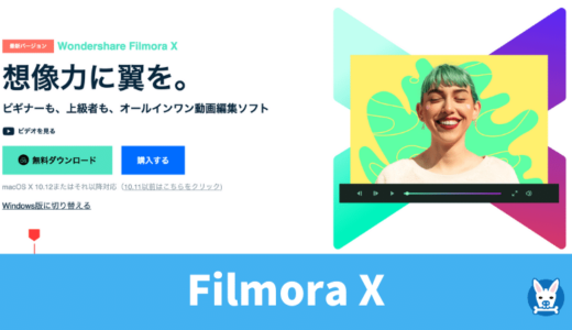 【Filmora X (フィモーラ) レビュー】評判 使い方/値段も【Wondershare】