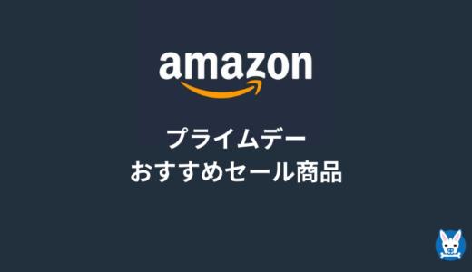【Amazon プライムデー】おすすめのセール商品【2021年】【アマゾン】