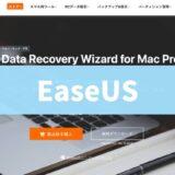 【Ease US (イーザス) レビュー】評判/使い方【Mac用データ復元ソフト】