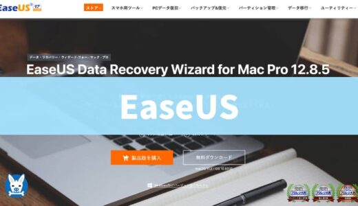 【Ease US 評判/レビュー】おすすめのデータ復元/リカバリーソフト【使い方】